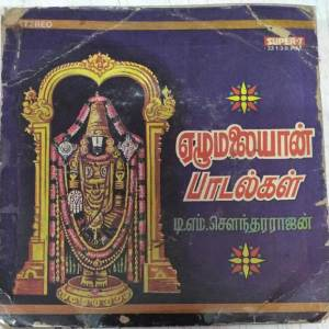Songs of Lord Venkateswara Tamil Devotional EP Vinyl Record By T M Sounderarajan www.mossymart.com 2