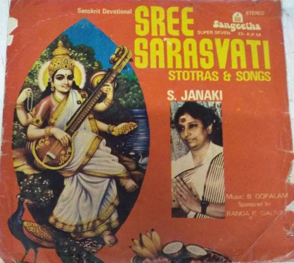 Sree Sarasvathi Stotras and Songs Sanskrit Devotional EP Viny record by B Gopalam www.mossymart.com 2