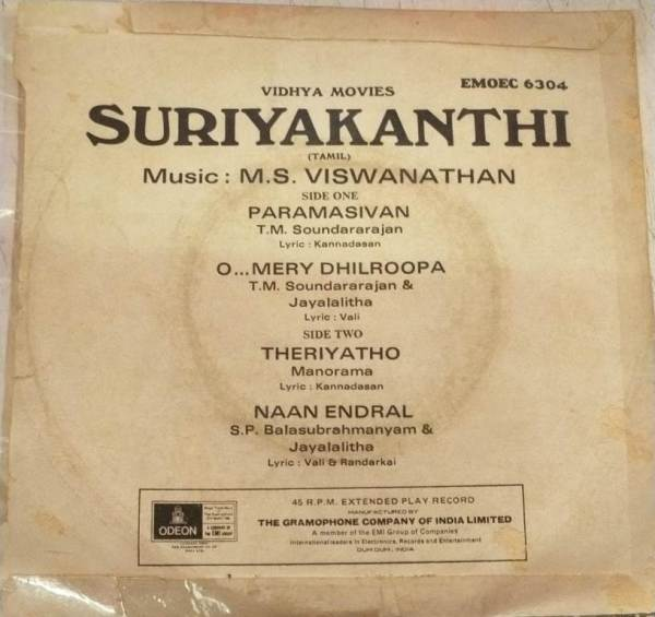 Suriyakanthi Tamil Film EP Vinyl Record by M S Viswanathan www.mossymart.com 1