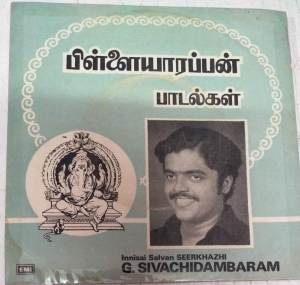 Tamil Devotional Songs EP Vinyl Record By T R Papa www.mossymart.com 2