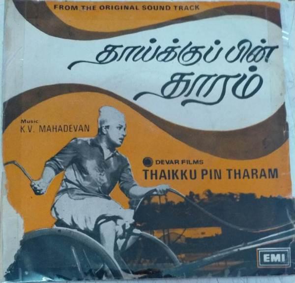 Thaikku Pin Tharam Tamil Film EP Vinyl Record by K V Mahadevan www.mossymart.com 1