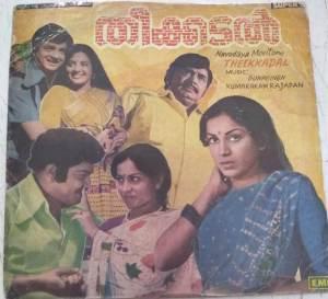 Theekkadal Malayalam Film EP Vinyl Record by Kumarakam Rajapan www.mossymart.com 1