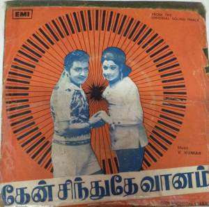 Then Sinthuthe Vaanam Tamil Film EP Vinyl Record by V Kumar www.mossymart.com 1
