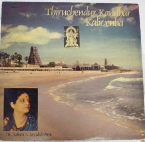 Thiruchendur Kandhar Kalivenba Tamil LP Vinyl Record www.mossymart.com 1