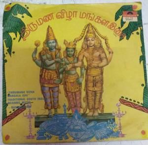 Thirumana Vizha Mangala Isai Nadhaswaram EP Vinyl Record www.mossymart.com 1
