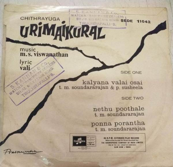 Urimaikural 2 Tamil Film EP Vinyl Record by M S Viswanathan www.mossymart.com 1