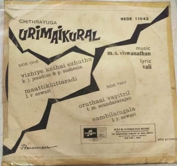 Urimaikural Tamil Film EP Vinyl Record by M S Viswanathan www.mossymart.com 1