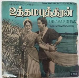 Uthama Puthiran Tamil Film EP Vinyl Record by G Ramanathan www.mossymart.com 1