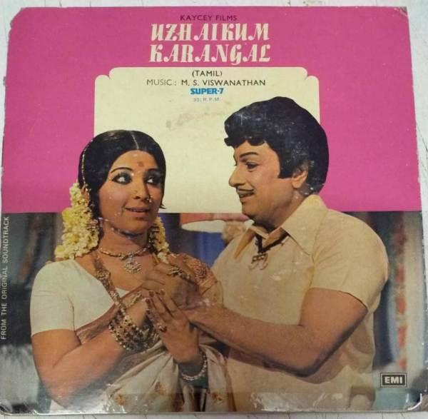 Uzhaikum Karangal Tamil Film EP VInyl Record by M S Viswanathan www.mossymart.com 1
