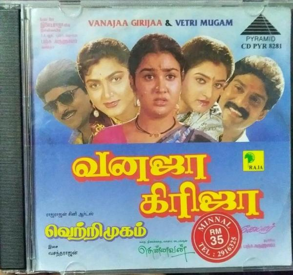 Vanajaa Girija - Vetrimugam Tamil Film Audio CD by Ilayaraja www.mossymart.com 2