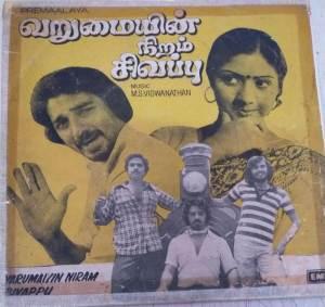 Varumaiyin Niram Sivappu Tamil Film EP Vinyl Record by M S Viswanathan www.mossymart.com 1