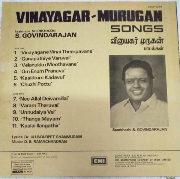 Vinayagar Murugan Songs Tamil LP Vinyl Record by Seergazhi Govindarajan www.mossymart.com 1