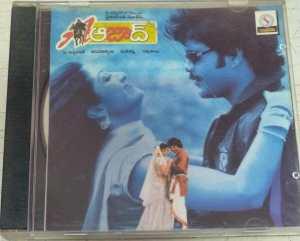 Aazaad Telugu Film Audio CD www.mossymart.com 2