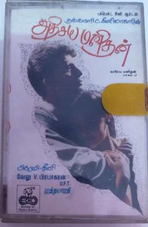 Adhisaya Manithan Tamil Film Audio Cassette www.mossymart.com 1