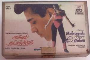 Agni Natchatram - Unnal Mudiyum Thambi Tamil Film Audio Cassette by Ilayaraaja www.mossymart.com 1