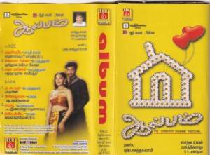 Album Tamil FIlm Audio Cassette by Karthickraja www.mossymart.com 1
