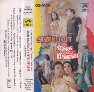 Anbe Vaa - Yenga Veetu Pillai Tamil Film Audio Cassette www.mossymart.com 1