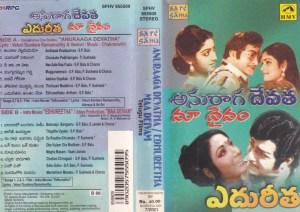 Anuraaga Devatha -Edhureetha Maa Deivam Telugu Film Audio Cassette by Chakravathi www.mossymart.com 1