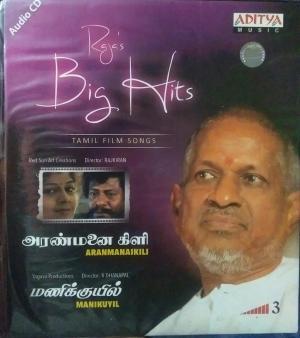 Aranmanai kizhi - Manikuyil Tamil Audio CD by Ilaiyaraja www.mossymart.com 1