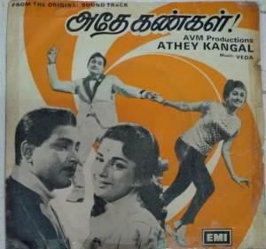 Athey Kangal Tamil Film Ep Vinyl Record by Veda www.mossymart.com 1