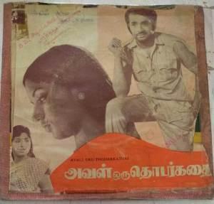 Aval Oru Thodarkathai Tamil Film Ep Vinyl Record by M S Viswananthan www.mossymart.com 1