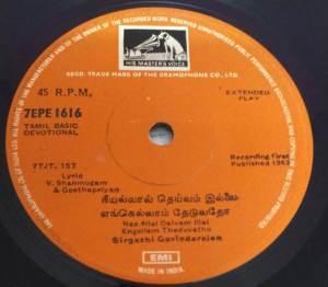 Basic Devotional Tamil Film EP Vinyl Record by Ramachandren www.mossymart.com 2