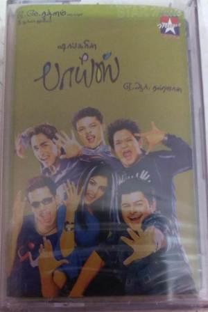 Boys Tamil Film Audio Cassette by A R Rahman www.mossymart.com1