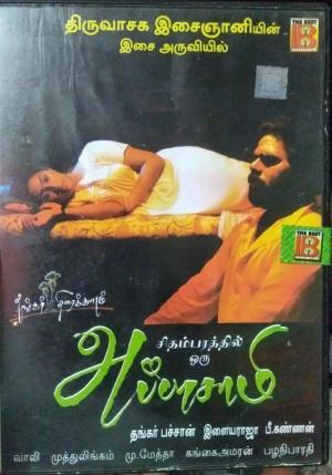 Chidambarathil Oru Appasamy Tamil Film Audio CD by Ilayaraja www.mossymart.com 1