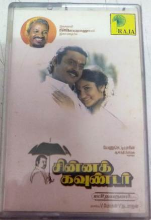 Chinna Gounder Tamil Film Audio Cassette by Ilayaraaja www.mossymart.com 1