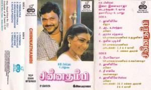 Chinna Thambi Tamil Film Audio Cassette by Ilaiyaraja www.mossymart.com 1