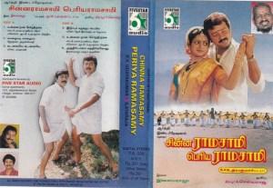 Chianna ramasamy Periya ramasamy Tamil Film Audio Cassette by Ilaiyaraja www.mossymart.com 1