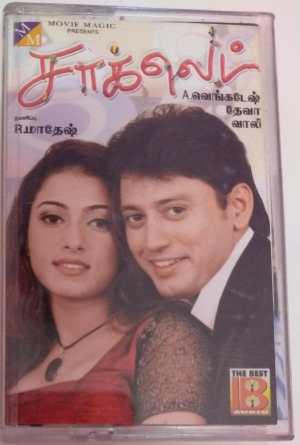 Chocolate Tamil Film Audio Cassette by Deva www.mossymart.com 1