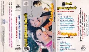 Devi Thunai Irupaal- Indran chandran Tamil Film Audio Cassette by Ilaiyaraja www.mossymart.com 1