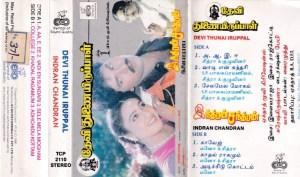 Devi Thunai Irupal - Indiran Chandiran Tamil Film Audio Cassette by Ilayaraaja www.mossymart.com 1
