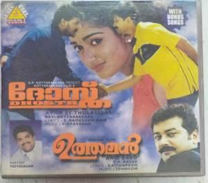 Dhosth - Anil Babu Malayalam Film Hits Audio CD www.mossymart.com 1