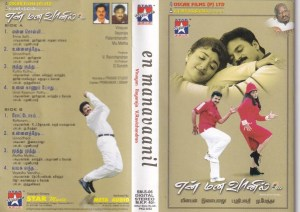 En Manavaanil Tamil Film Audio Cassette by Ilaiyaraja www.mossymart.com 1