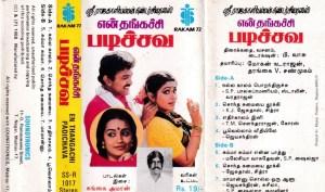 En Thangachi Padichcava Tamil Film Audio Cassette by Gangai Ameran www.mossymart.com 1