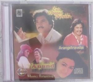 Enn Jeevan Paduthu - Arangetravelai - Anand Tamil Film Audio CD by Ilaiyaraja www.mossymart.com 1
