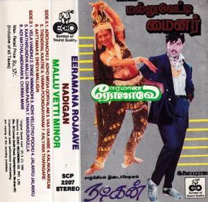 Eramana Rojave - Nadigan - Mallu vetti Minor Tamil Film Audio Cassette www.mossymart.com 1