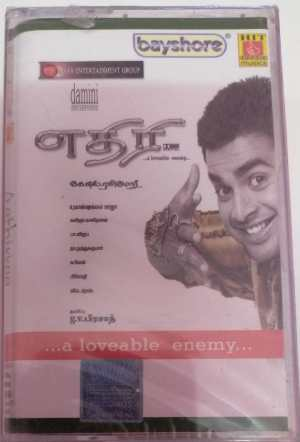 Ethiri Tamil Film Audio Cassette by Yuvan Shankar Raja www.mossymart.com 1