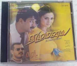 Ezhumalai - Red Tamil Film Audio CD www.mossymart.com 2