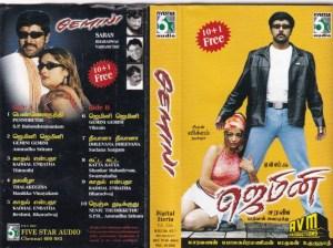 Gemini Tamil Film Audio Cassette by Baradwaj www.mossymart.com 3