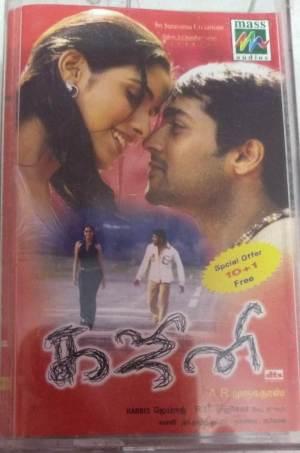 Ghajini Tamil Film Audio Cassette by Yuvan Shankar Raja www.mossymart.com 1