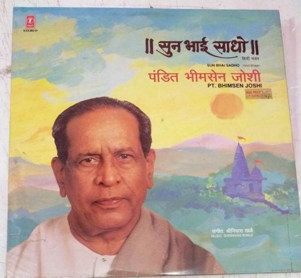 Hindi Classical LP Vinyl Record by Pandi Bhimsen Joshi www.mossymart.com 1