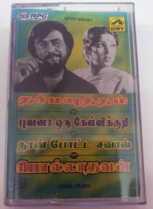 Hits from Tamil film Audio Cassette by Ilayaraaja www.mossymart.com 1