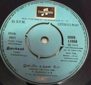 Idhayakkani Tamil Film EP Vinyl Record by M S Viswanathan www.mossymart.com 2