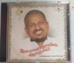 Ilaiyaraja'S Geetanjali Tamil Film Audio CD www.mossymart.com 1
