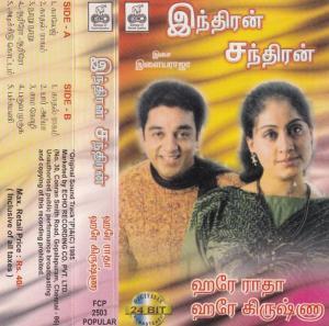 Indiran Chandhiran - Hare Radhae Hare Krishna Tamil Film Audio Cassette by Ilaiyaraja www.mossymart.com 1