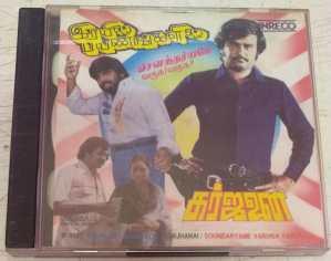 Irayil Payanangalil -Garjhanai-Soundaryame Varuga Varuga Tamil Film Audio CD by Illaiyaraja - T Rajendar - Vijayabhaskar www.mossymart.com 2