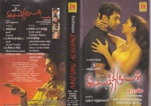 Ithaiya Thirudan Tamil Film Audio Cassette by Bharathwaj www.mossymart.com 1